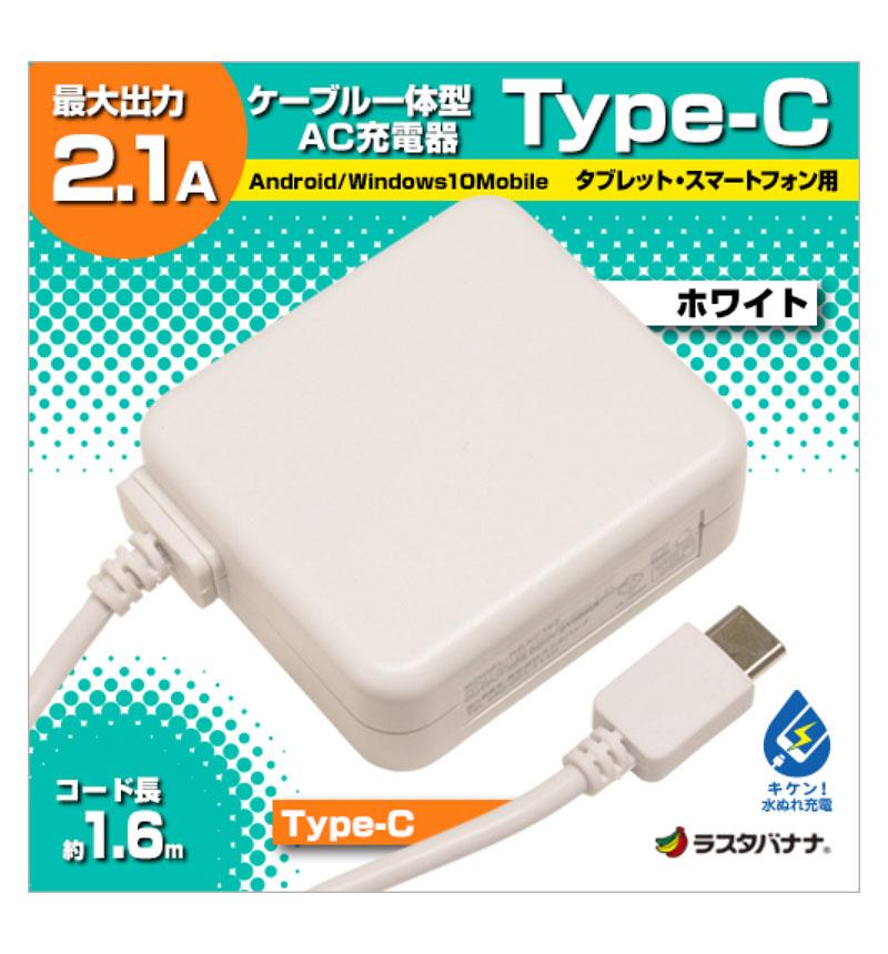 2.1A AC充電器 Type-C ホワイト RBAC103