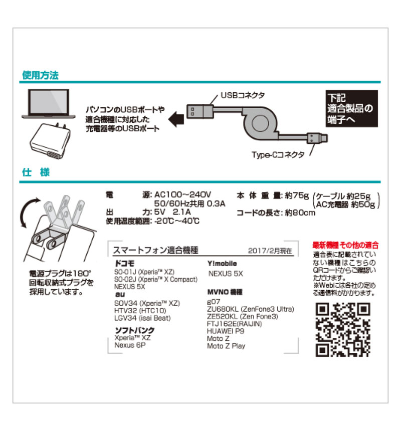 USBリールケーブル AC充電器 Type-C 2.1A マゼンタ RBAC108