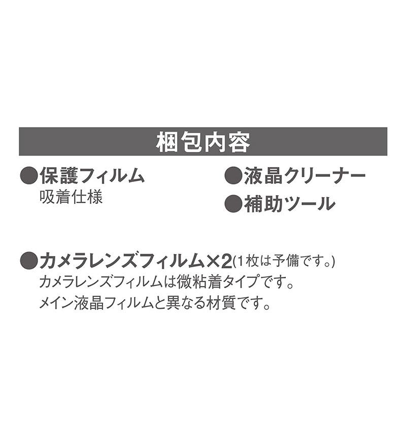 Xperia 1 III 衝撃吸収フルスペック高光沢フィルム クリア JE2871XP13