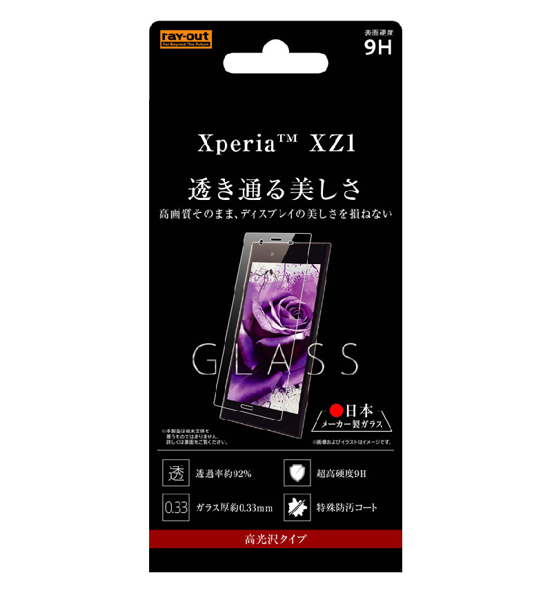 Xperia XZ1 ガラスフィルム 9H 光沢 RT-XZ1F/CG