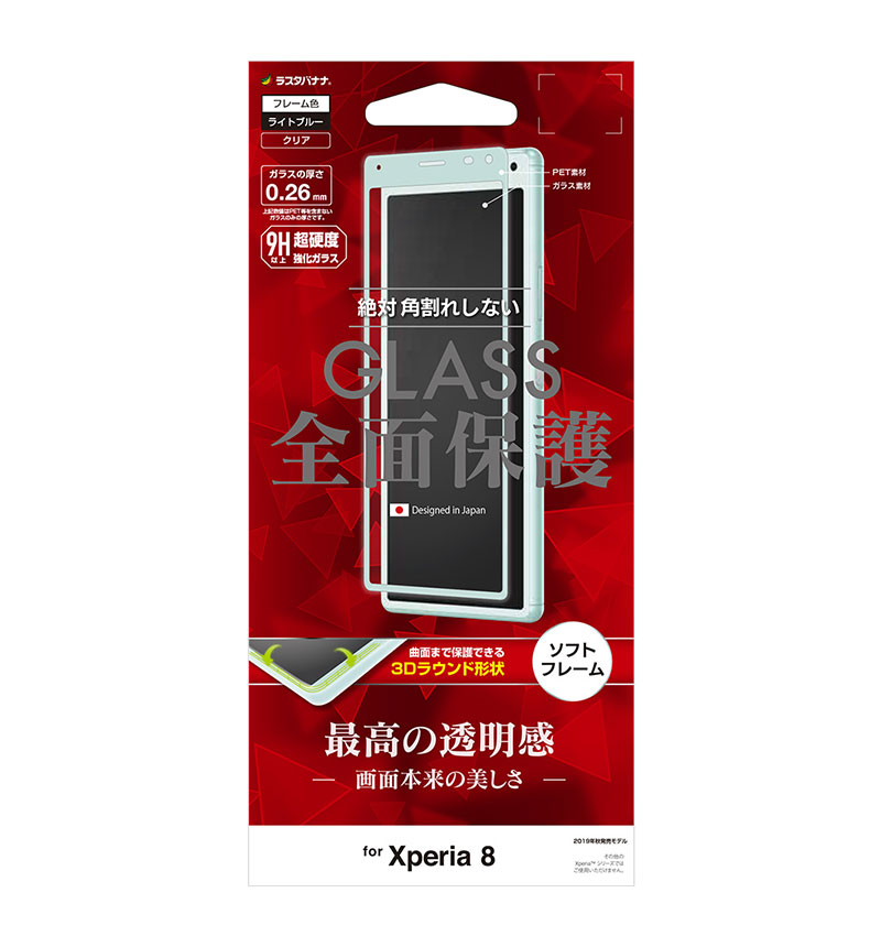 Xperia 8 3Dガラスパネル全面保護 ソフトフレーム 光沢ライトブルー SG2129XP8
