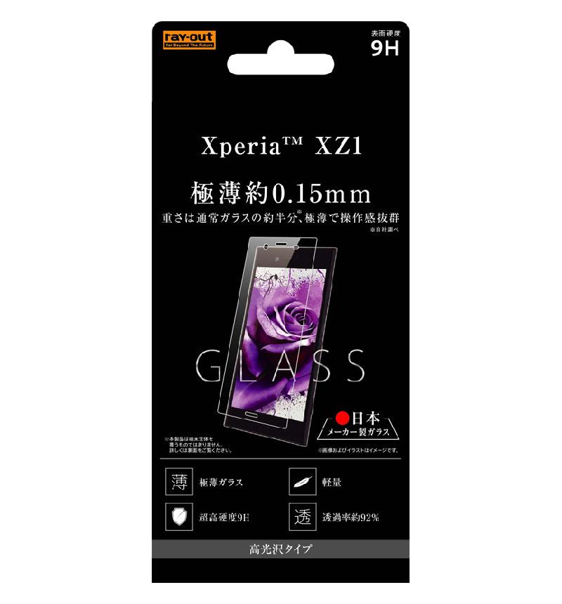 Xperia XZ1 ガラスフィルム 9H 光沢 0.15mm RT-XZ1F/CG15