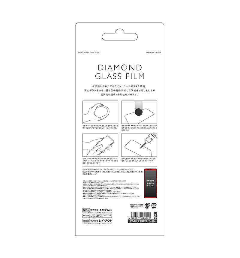 Xperia 1 ダイヤモンド ガラスフィルム 3D 9H アルミノシリケート 全面保護 反射防止 /ブラック 反射防止 IN-RXP1RFG/DHB