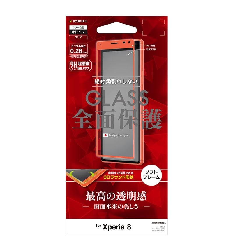 Xperia 8 3Dガラスパネル全面保護 ソフトフレーム 光沢オレンジ SG2130XP8