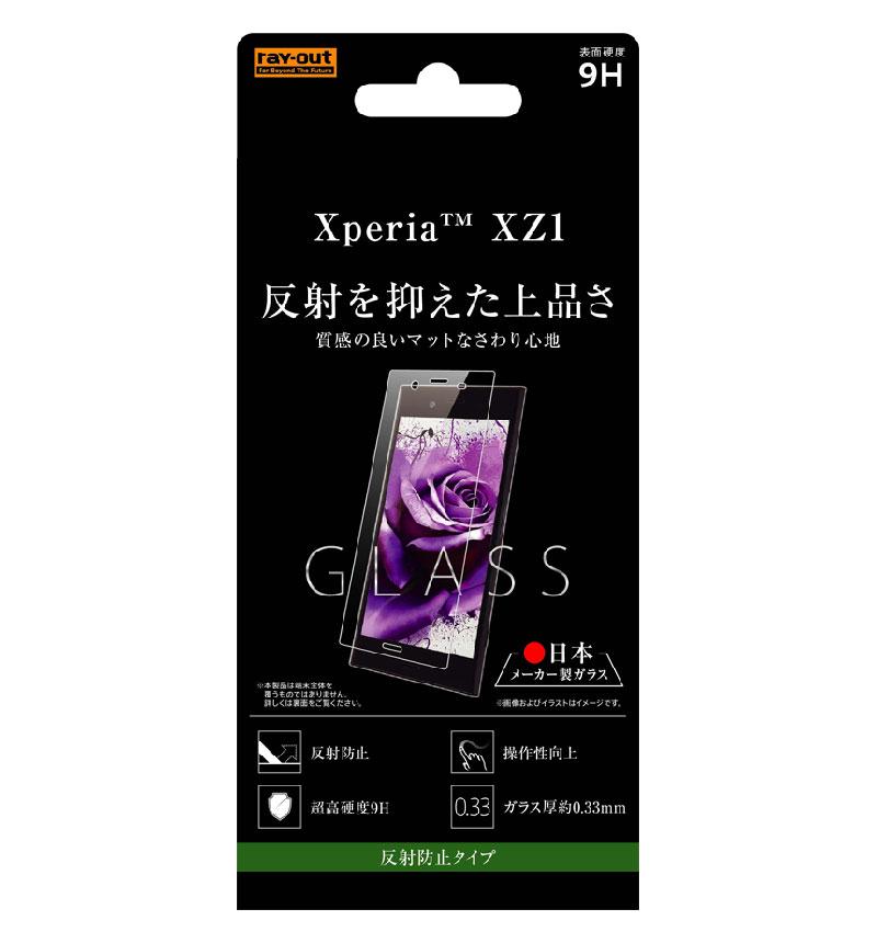 Xperia XZ1 ガラスフィルム 9H 反射防止 RT-XZ1F/HG