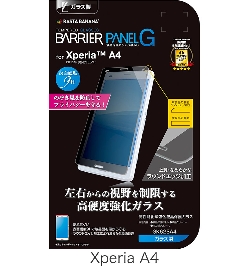 Xperia A4 ガラスフィルム (プライバシー) GK623A4
