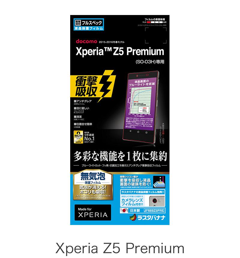 Xperia Z5 Premium ショウゲキガードナー (フルスペック) JF669Z5PRE