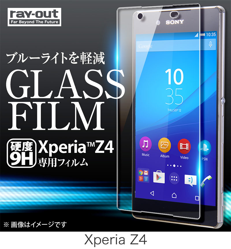 Xperia Z4用 9Hブルーライトカット・光沢・防指紋ガラスフィルム RT-XZ4F/MG