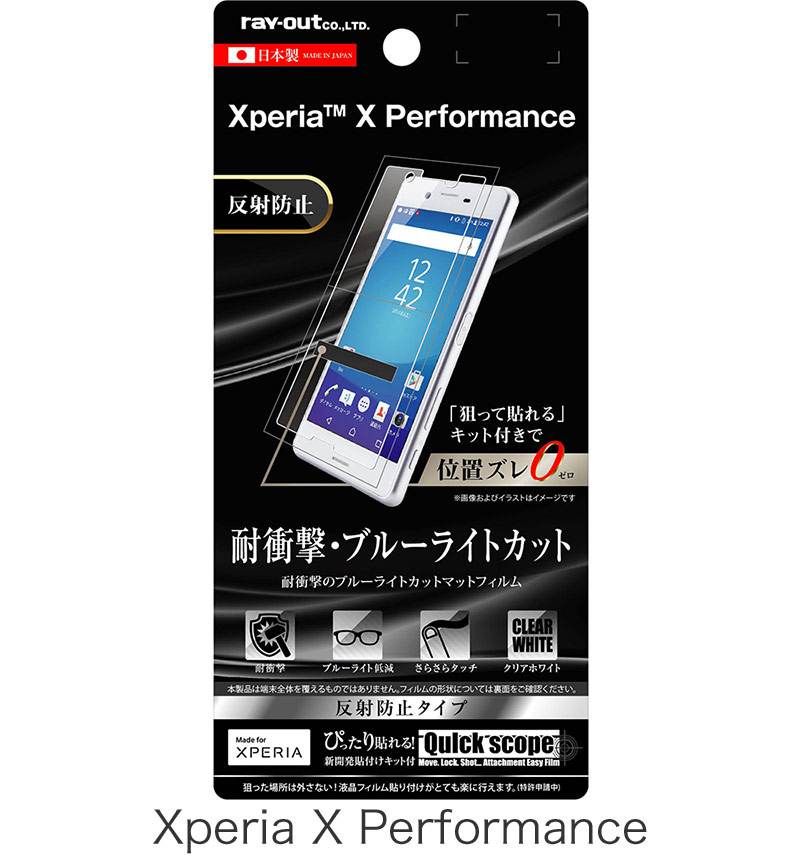 Xperia  X Performance用 液晶保護フィルム 耐衝撃 ブルーライトカット 反射防止 RT-RXPXPFT/ALH