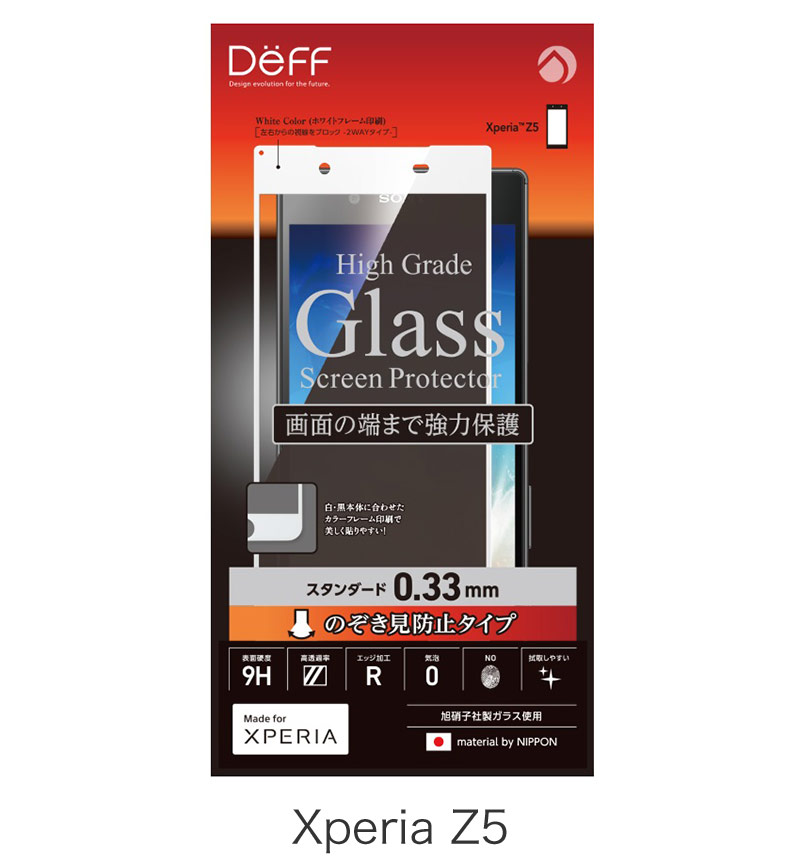 High Grade Glass Screen Protector for Xperia Z5 0.33mm のぞき見防止 White クリア DG-XZ5V3FWH