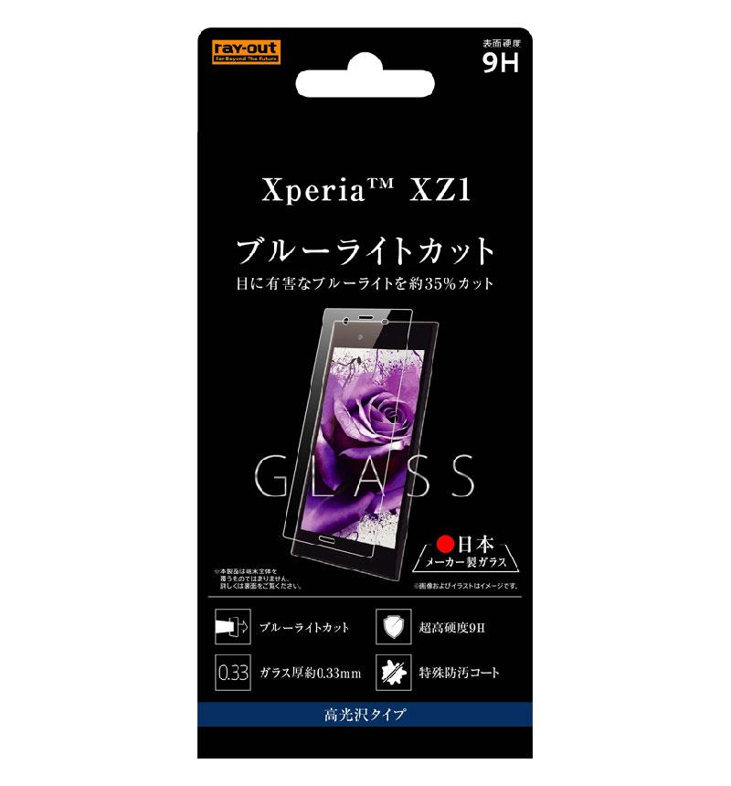 Xperia XZ1 ガラスフィルム 9H ブルーライトカット RT-XZ1F/MG
