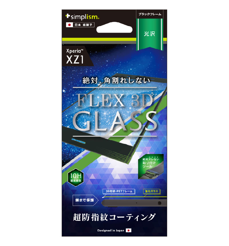 Xperia XZ1 [FLEX 3D] 立体成型フレームガラス ブラック TR-XP31-G3-CCBK