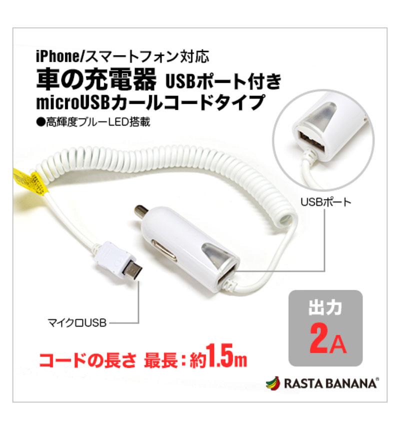 2A 車の充電器 マイクロUSBコード+USBポート ホワイト RBDC057