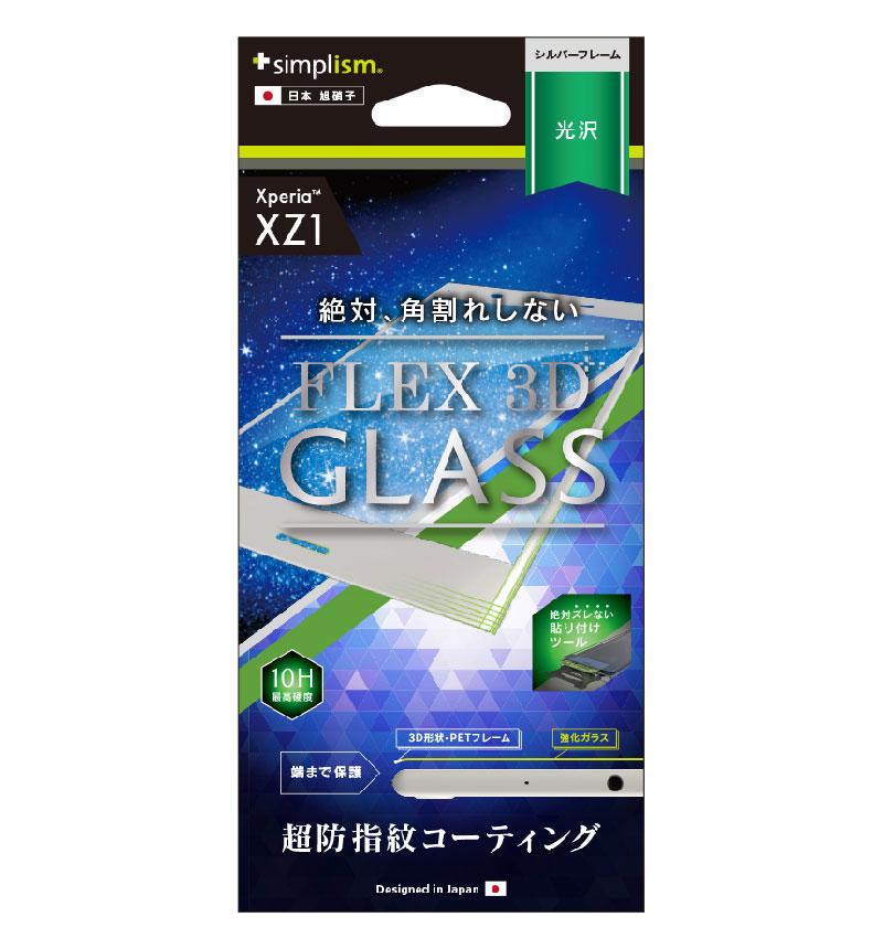 Xperia XZ1 [FLEX 3D] 立体成型フレームガラス シルバー TR-XP31-G3-CCSV