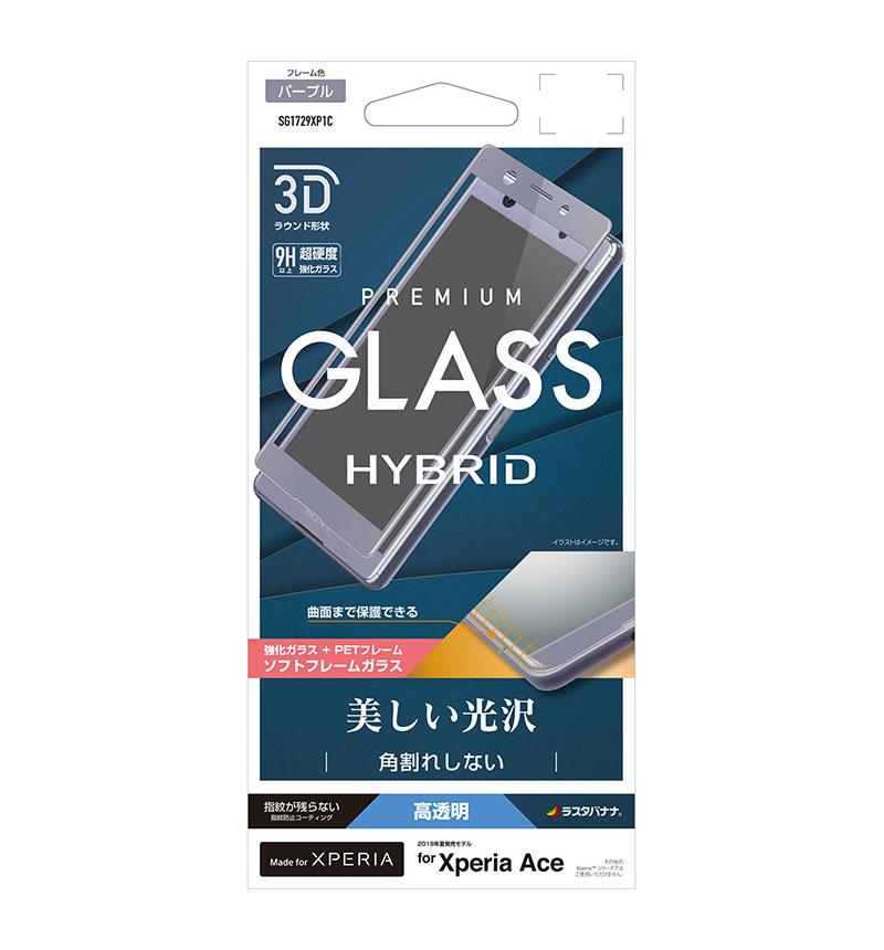 Xperia Ace   3Dガラスパネル全面保護 ソフトフレーム パープル(光沢) SG1729XP1C