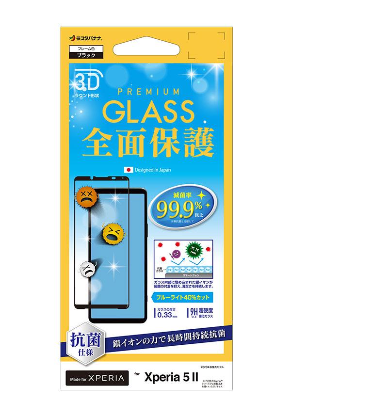 Xperia 5 II 3Dガラスパネル全面保護 抗菌 ブルーライトカット/光沢/ブラック 3HE2699XP52