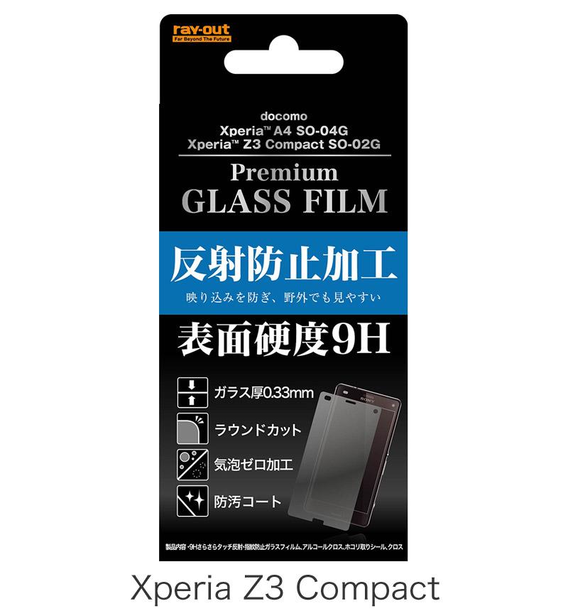 docomo SO-02G用 9Hさらさらタッチ反射 指紋防止ガラスフィルム RT-SO02GF/HG