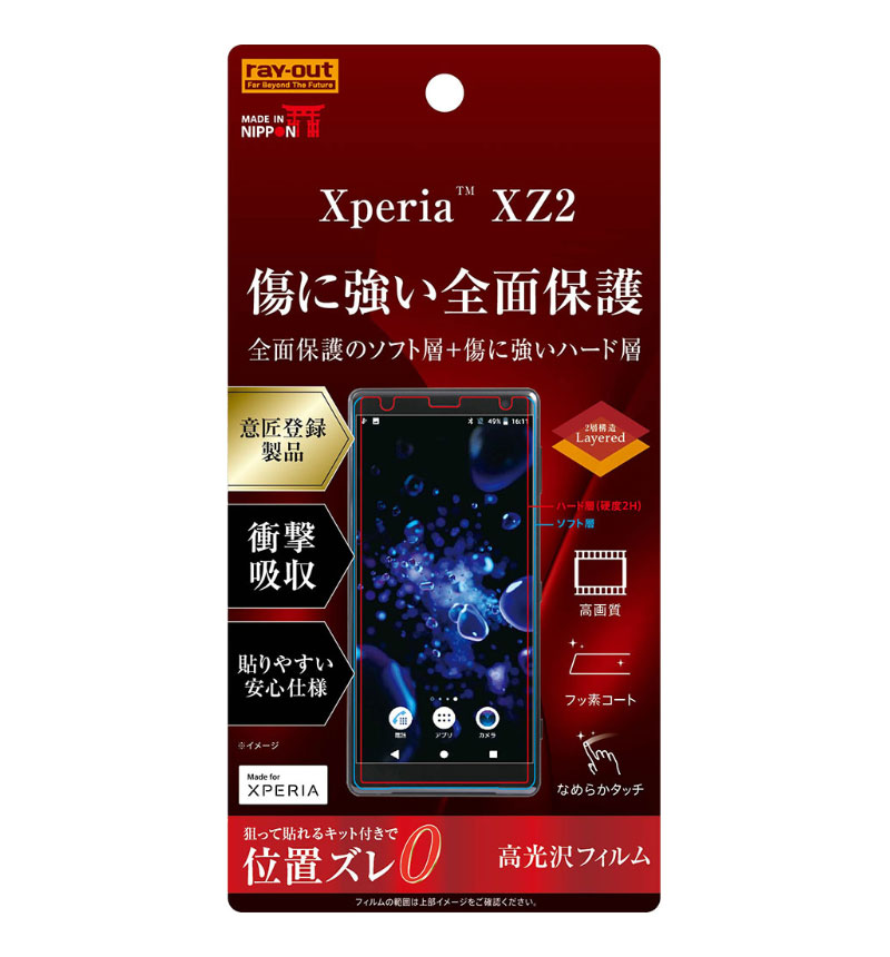 Xperia XZ2 フィルム TPU PET 高光沢 フルカバー RT-RXZ2FT/NPUC