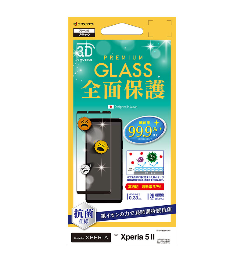 Xperia 5 II 3Dガラスパネル全面保護 抗菌 光沢/ブラック 3HP2698XP52
