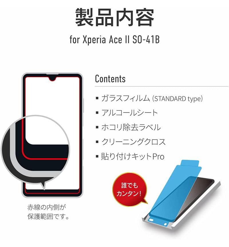 Xperia Ace II 超強化ガラス ブルーライトカット ブルーライトカット GR-21SX3G02