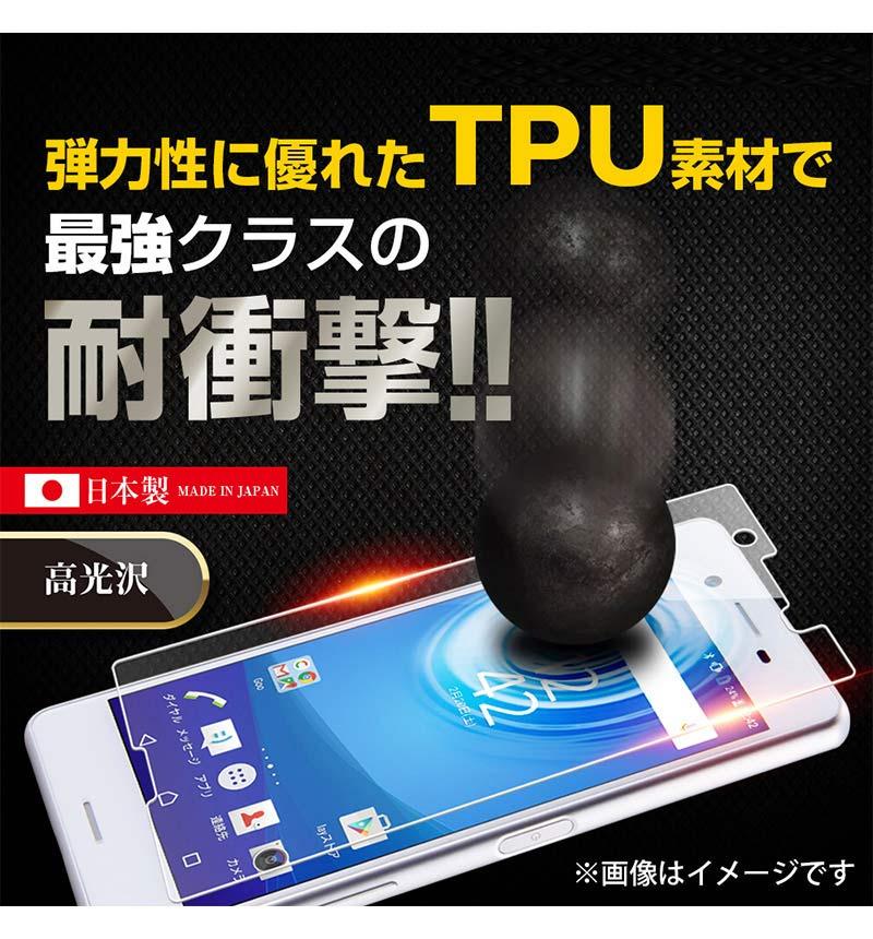 Xperia  X Performance用 液晶保護フィルム TPU 耐衝撃 光沢 RT-RXPXPF/DE
