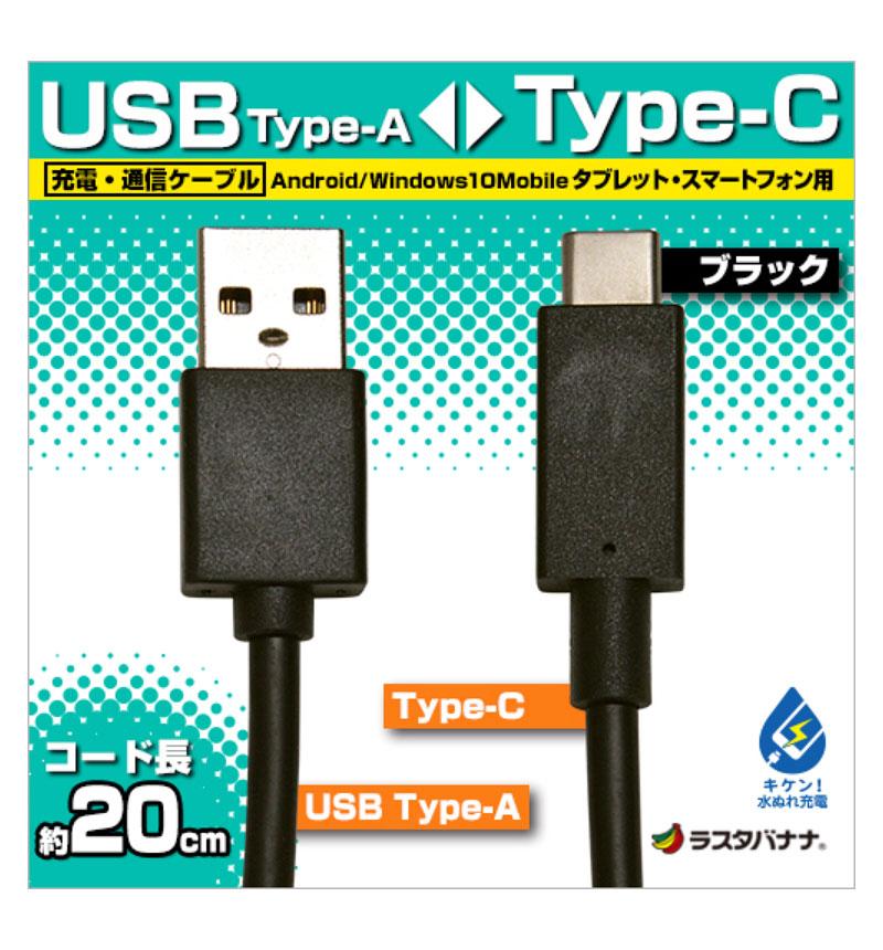 充電・通信ケーブル TypeA -TypeC 20cm ブラック RBHE260