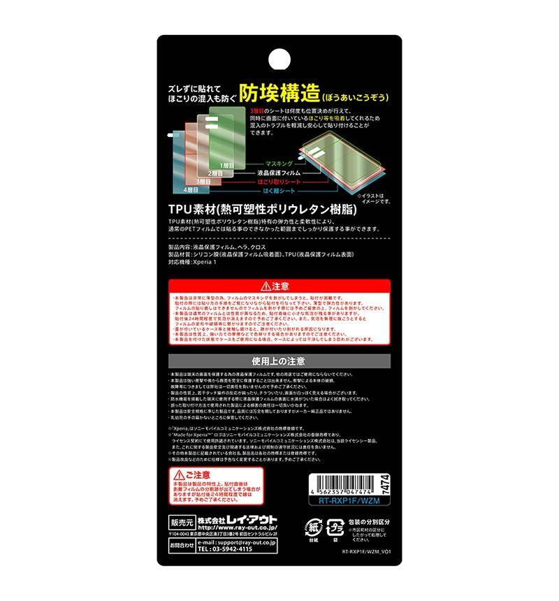 Xperia 1 液晶保護フィルム TPU 光沢 フルカバー 衝撃吸収 ブルーライトカット ブルーライトカット/衝撃吸収 RT-RXP1F/WZM
