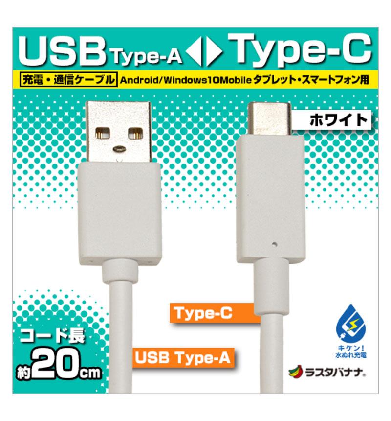 充電・通信ケーブル TypeA -TypeC 20cm ホワイト RBHE261