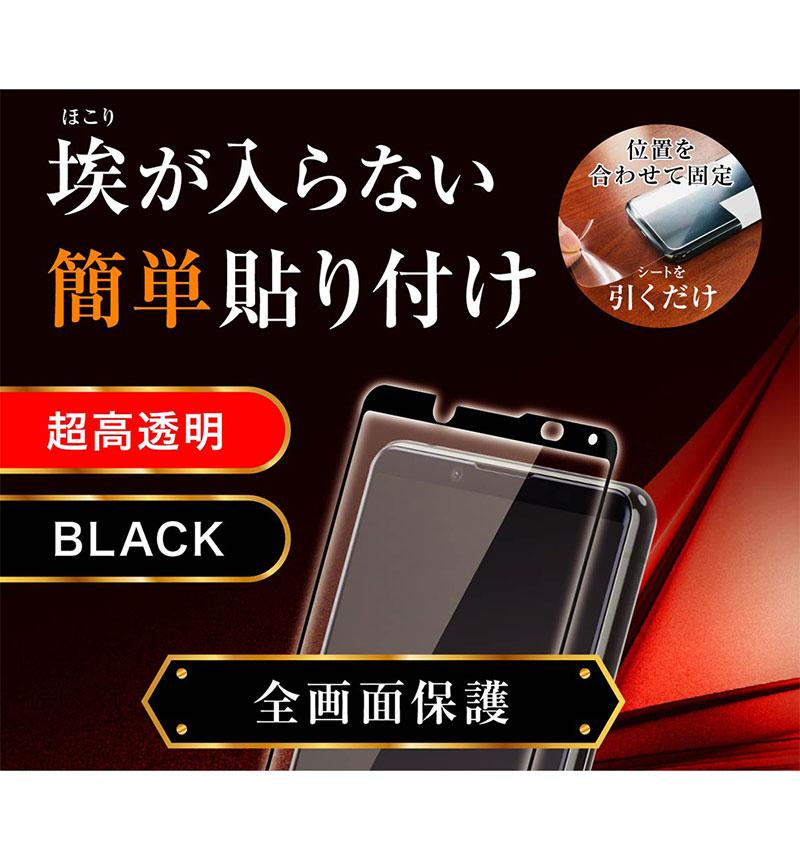 Xperia 5 II ガラスフィルム 防埃 3D 10H アルミノシリケート 全面保護 光沢 光沢/ブラック RT-RXP5M2RFG/BCB
