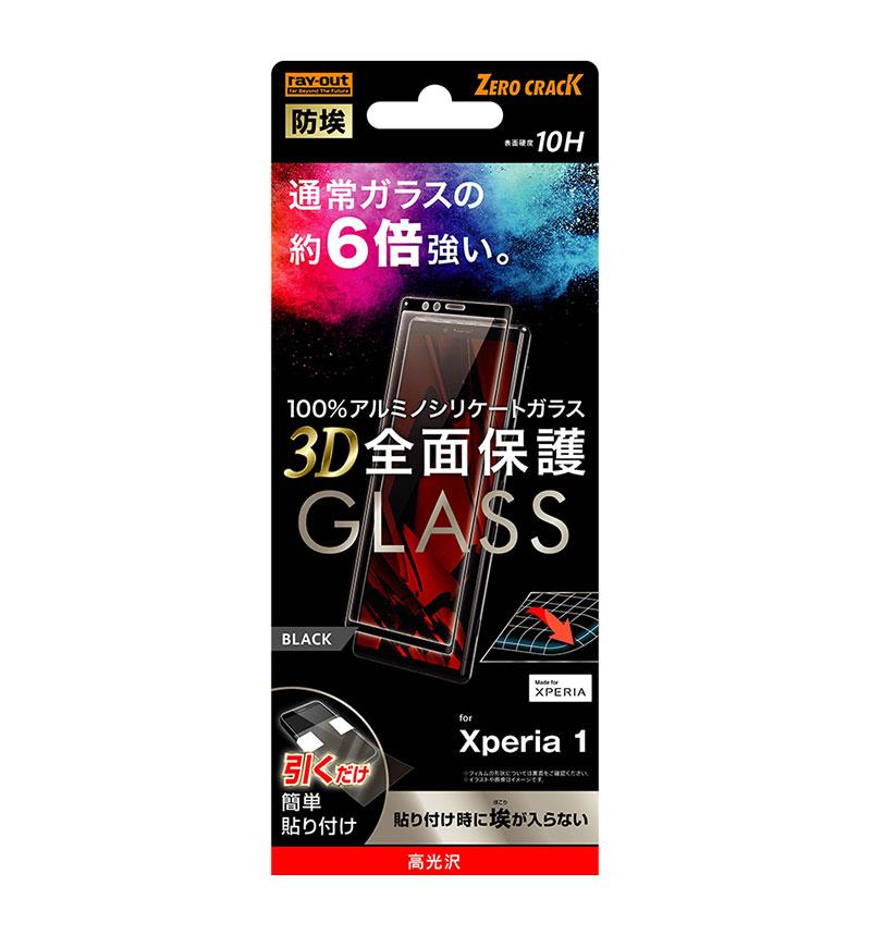 【現品特価】Xperia 1 液晶保護ガラスフィルム 防埃 3D 1H アルミノシリケート 全面保護 光沢 /ブラック 光沢 RT-RXP1RFG/BCB