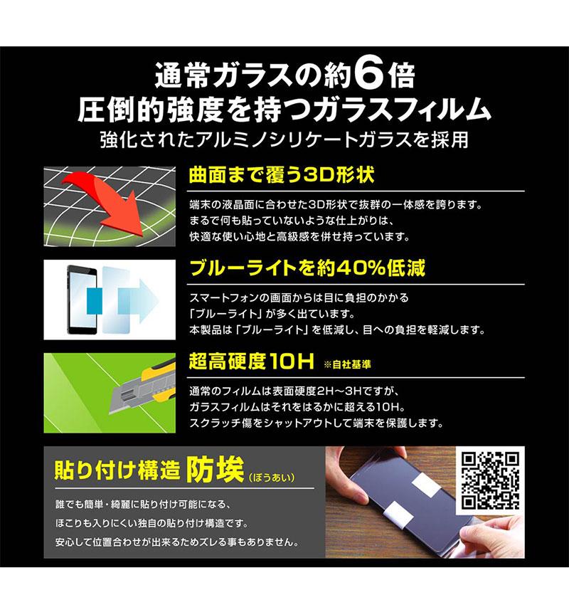 Xperia 5 II ガラスフィルム 防埃 3D 10H アルミノシリケート 全面保護 ブルーライトカット ブルーライトカット/ブラック RT-RXP5M2RFG/BMB