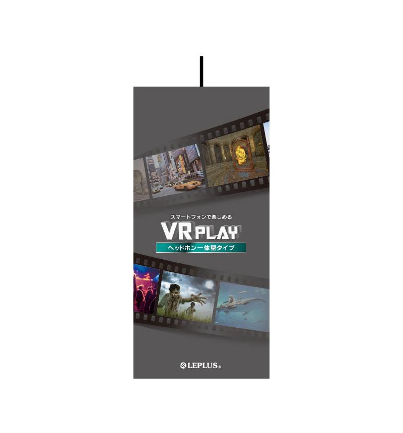 スマートフォン(汎用) 3DVRヘッドセット「VR PLAY」 ヘッドホン一体型 ブラック ブラック LP-3DVRHPBK
