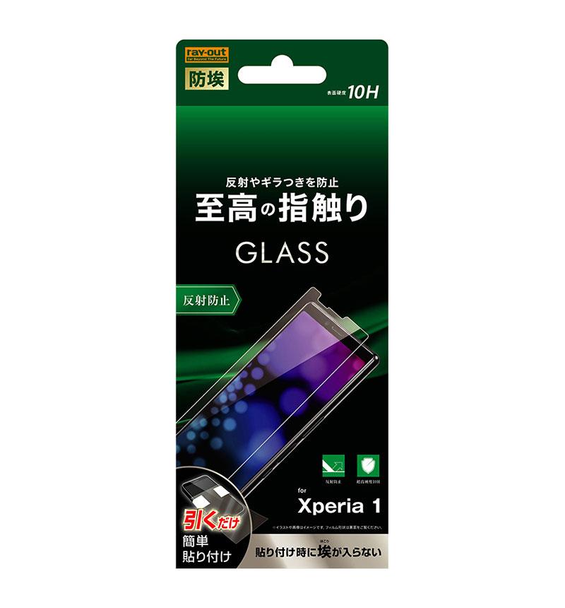 Xperia 1 液晶保護ガラスフィルム 防埃 1H 反射防止 ソーダガラス 反射防止 RT-XP1F/BSHG