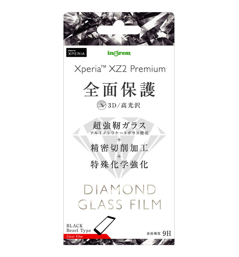 Xperia XZ2 Premium ダイヤモンドガラスフィルム 全面保護 光沢 ブラック IN-RXZ2PRFG/DCB