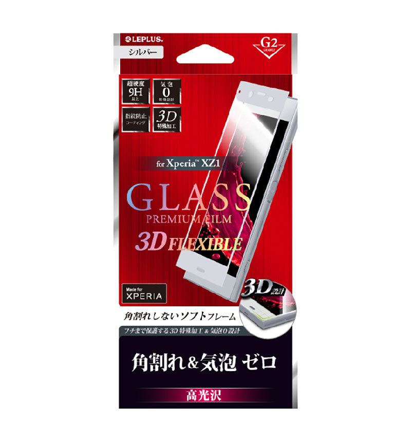 Xperia XZ1 ガラスフィルム 「GLASS PREMIUM FILM」 3DFLEXIBLE ブラック/高光沢/ブルーライトカット/[G2] 0.20mm LP-XPXZ1FGFBBK