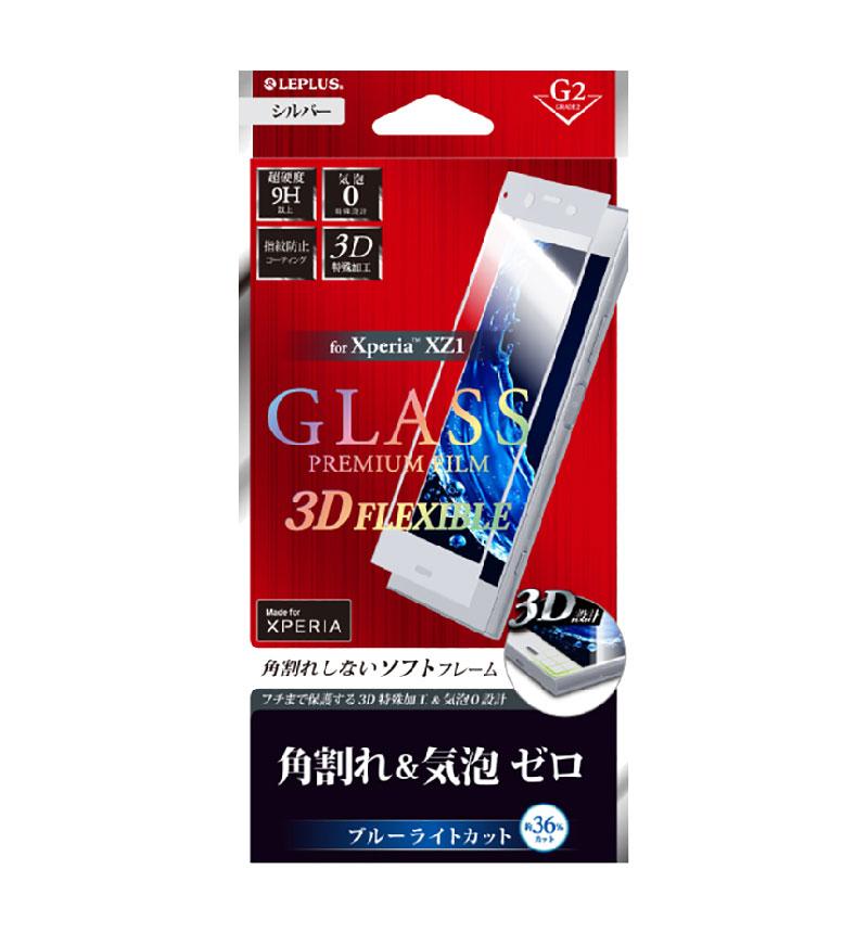 Xperia XZ1 ガラスフィルム 「GLASS PREMIUM FILM」 3DFLEXIBLE シルバー/高光沢/ブルーライトカット/[G2] 0.20mm LP-XPXZ1FGFBSV