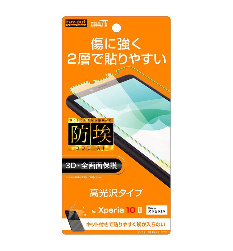 Xperia 10 II フィルム TPU PET 高光沢 フルカバー 高光沢 RT-RXP10FT/NPUC