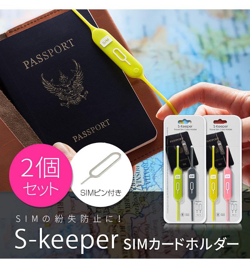 S-keeper Travel sim holder グレー/グリーン LT12468