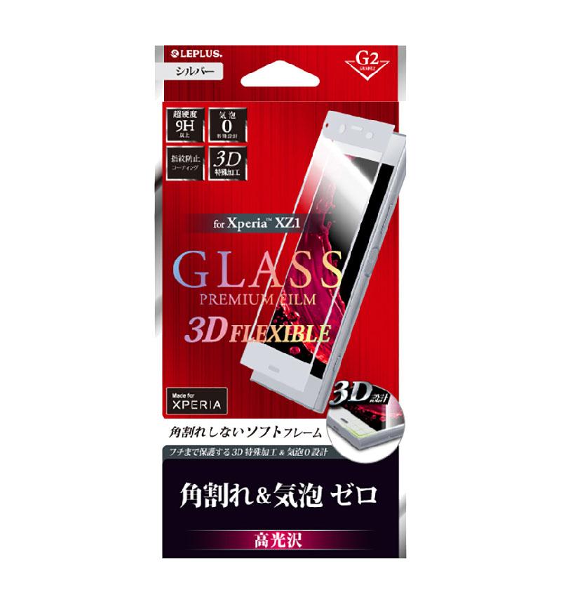 Xperia XZ1 ガラスフィルム 「GLASS PREMIUM FILM」 3DFLEXIBLE シルバー/高光沢/[G2] 0.20mm LP-XPXZ1FGFCSV