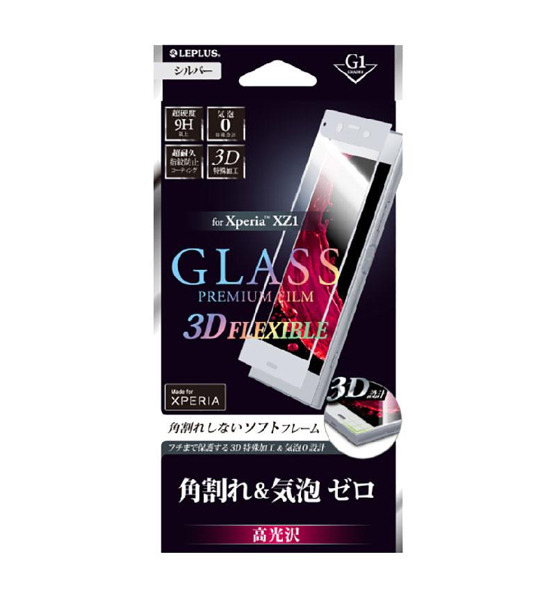 Xperia XZ1 ガラスフィルム 「GLASS PREMIUM FILM」 3DFLEXIBLE シルバー/高光沢/[G1] 0.20mm LP-XPXZ1FGFSV