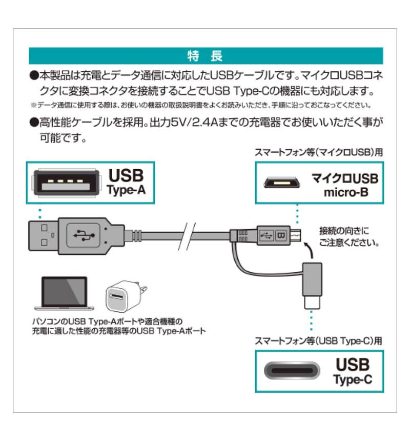充電・通信2コネクタケーブル microB/TypeC 1.2m ホワイト RBHE273