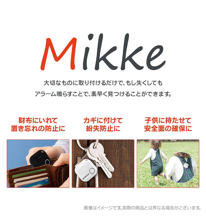 スマートフォン(汎用) 紛失防止タグ スマホで探す 「Mikke」(みっけ) ホワイト ホワイト LP-IOTMKWH