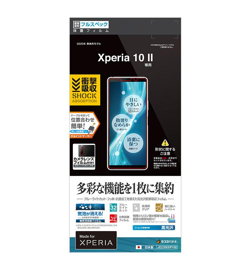 Xperia 10 II 衝撃吸収フルスペック 高光沢フィルム/クリア JE2356XP102
