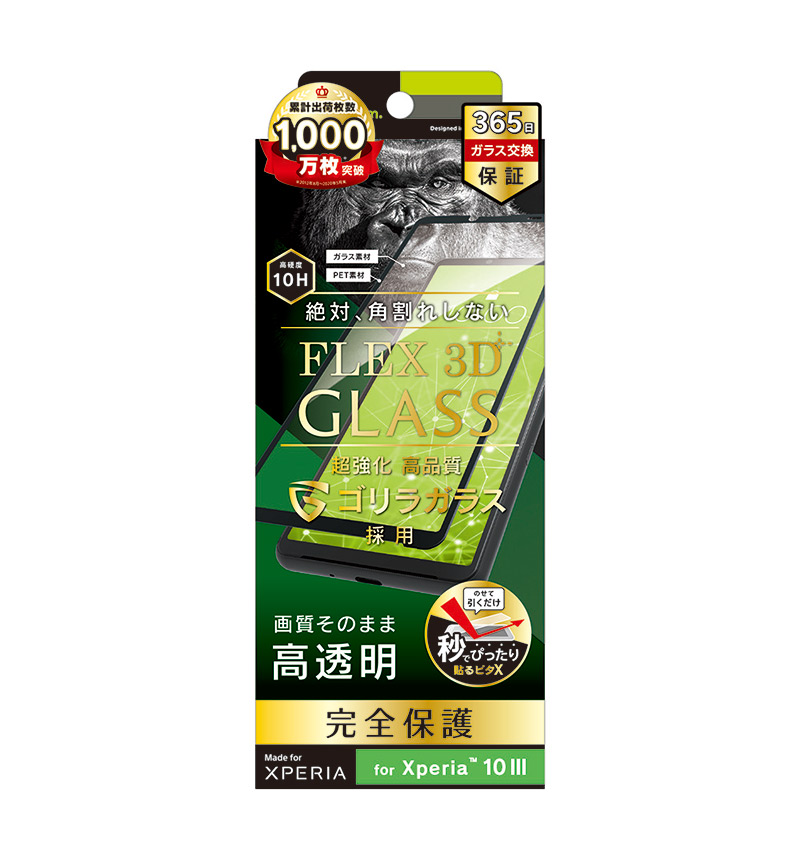 Xperia 10 III/Xperia 10 III Lite [FLEX 3D] ゴリラガラス 高透明 複合フレームガラス ブラック クリア TR-XP213-G3-GOCCBK