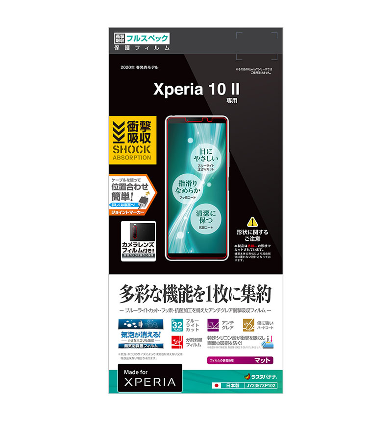 Xperia 10 II 衝撃吸収フルスペック 反射防止フィルムクリア JY2357XP102