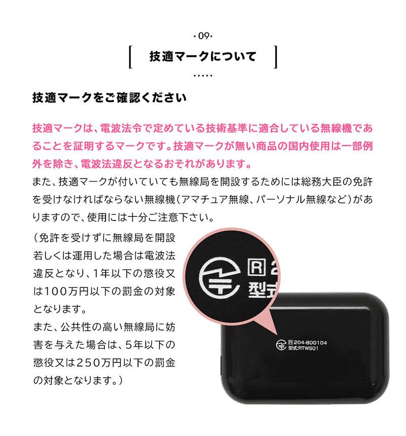 Bluetooth5.0 完全ワイヤレスイヤホンマイク スイッチ付 BK ブラック RTWS01BK