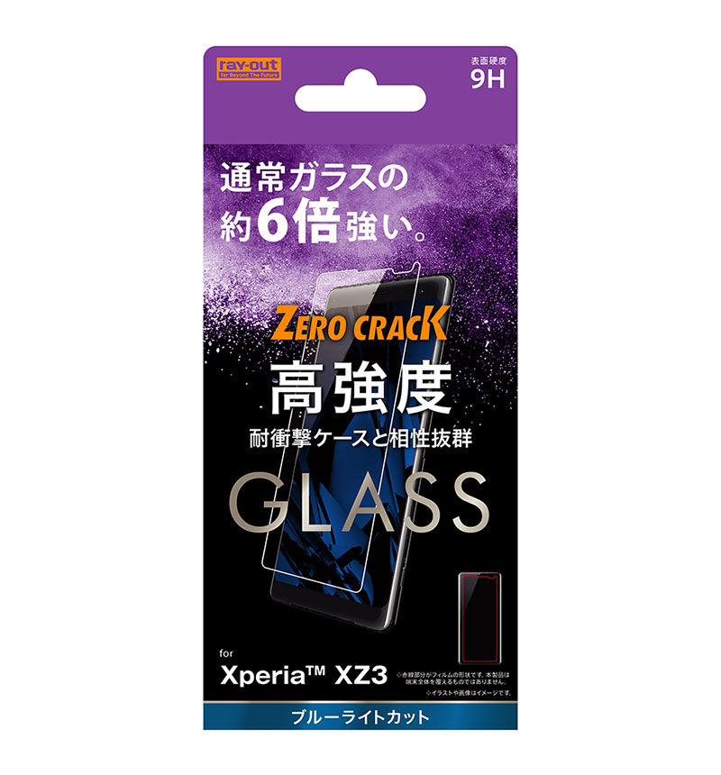 Xperia XZ3 ガラスフィルム 9H アルミノシリケート ブルーライトカット RT-XZ3FA/MG