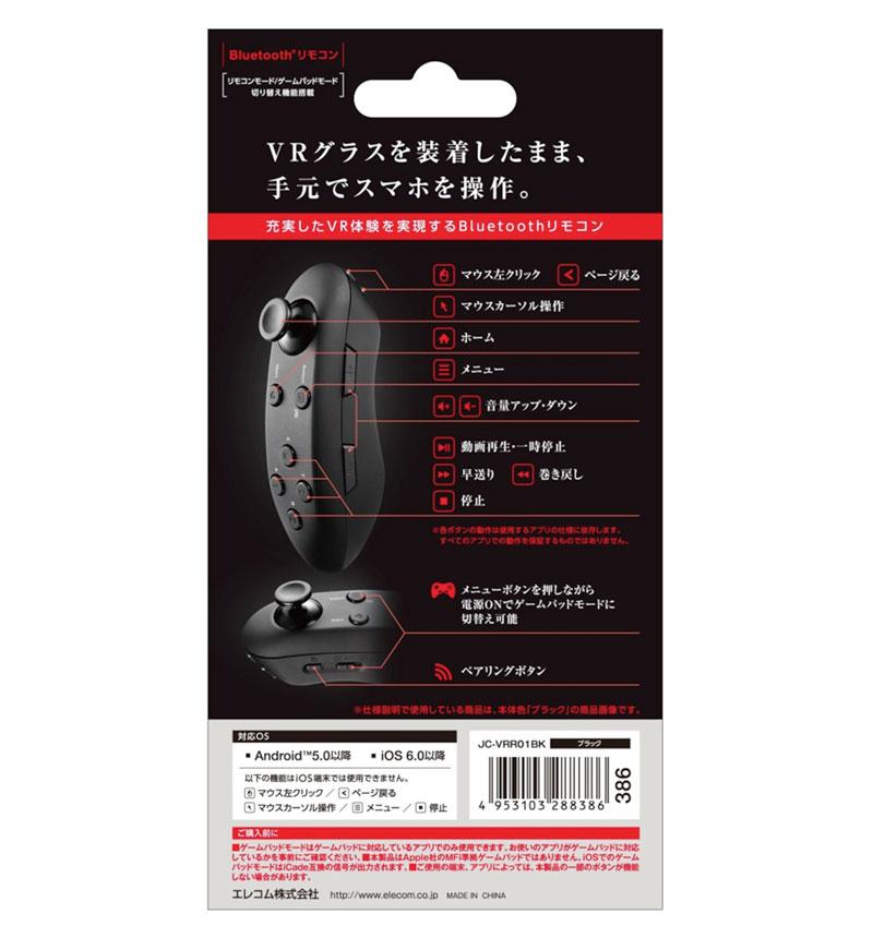 VR用Bluetooth(R)リモコン ブラック JC-VRR01BK