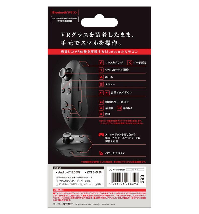 VR用Bluetooth(R)リモコン ホワイト JC-VRR01WH