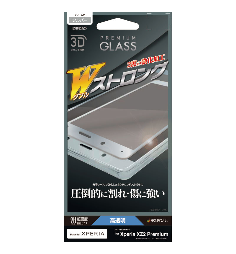 Xperia XZ2 Premium 3Dダブルストロング ガラスパネル シルバー DS1085XZ2P